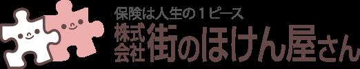 街のほけん屋さん | 岩手県久慈市で生命保険を専門に扱う保険代理店